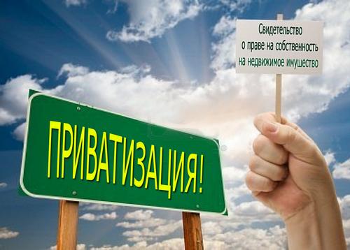 Как приватизировать квартиру: необходимые документы и основные правила