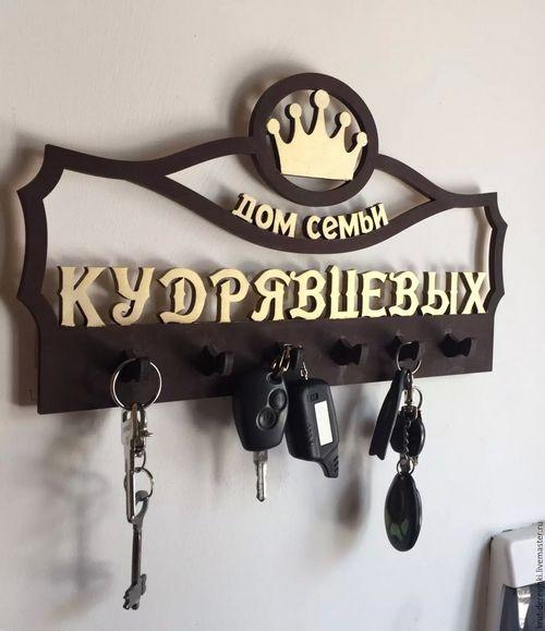 Ключница для дома своими руками