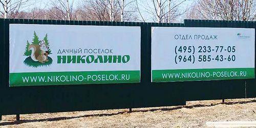 Коттеджный поселок николино по ярославскому шоссе