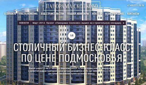 Новостройки подмосковья - жк панорама сколково